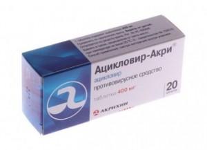 противовирусный ацикловир
